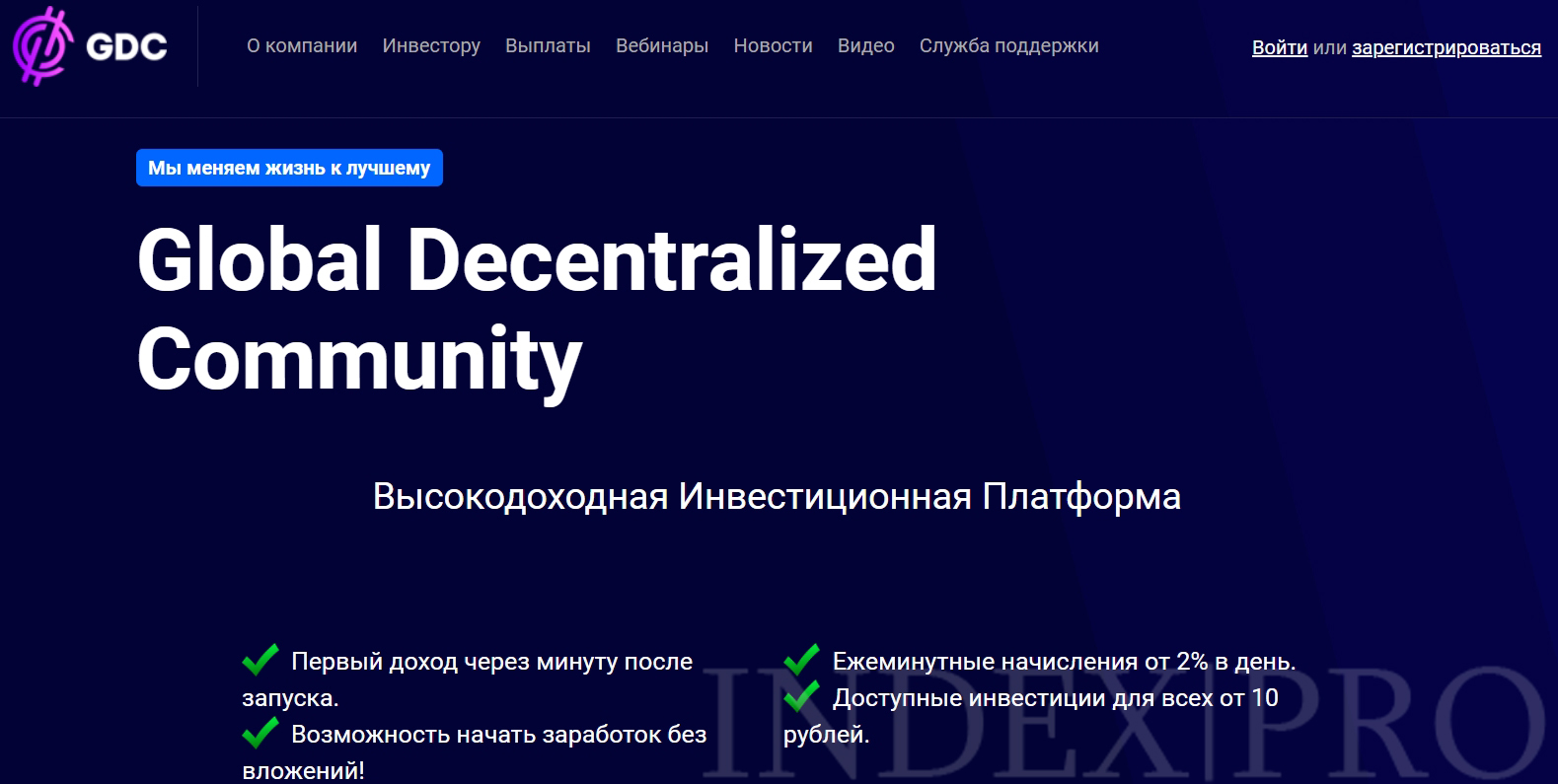 Global Decentralized Community